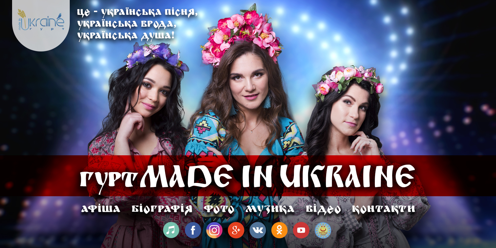 made in ukraine home